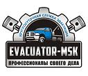 Эвакуатор Москва